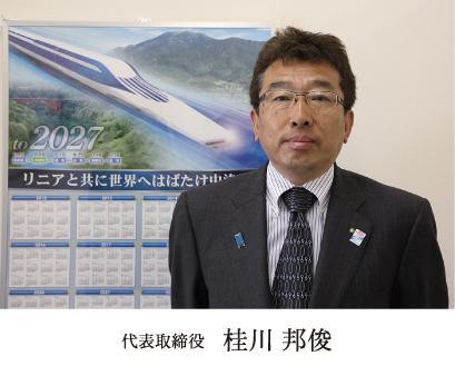 代表取締役桂川 邦俊